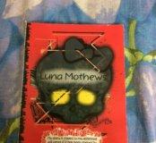 Дневник от Луны Мотьюс