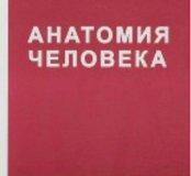 Книгу анатомия человека для мед вузов,Привес.