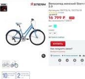 Stern велосипед