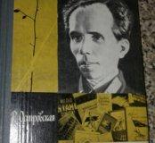 Продам книги СССР 1983-1984г.