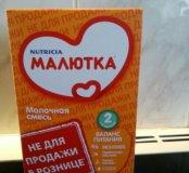 """Молочная смесь """"МАЛЮТКА"""" 2"""