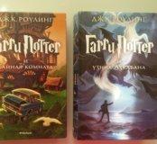 Гарри Поттер 2 и 3 части