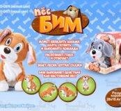 """Интерактивная Собака """"Пес Бим"""" новый"""