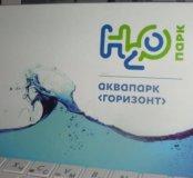 Подарочная карта в H2O