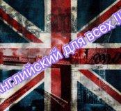 Английский , индивидуальные занятия !