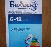 Сухая молочная смесь Беллакт для детей 6-12месяцев