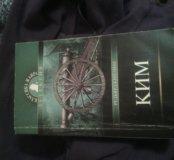 Книга Ким. Р. Киплинг