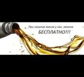Замена масла в двс-Бесплатно, Замена масла в АКПП