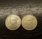 2 рубля юбилейные Гагарин