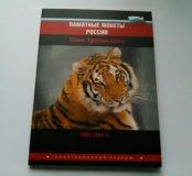 Красная Книга 15шт UNC