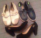 Три пары обуви