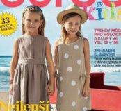 Журнал burda kids