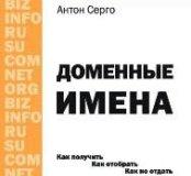 Антон Серго,Доменные Имена