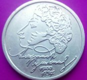 1 рубль 1999г.СП
