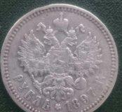 Монета российской империи 1 рубль 1897 Г