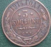 Монета российской империи 3 копейки 1914 Г.
