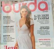 Журнал Бурда
