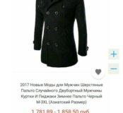 Новое мужское пальто!