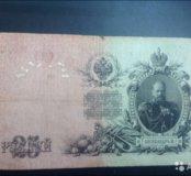 Банкнота 25 рублей 1909г.