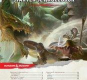 Драконы и подземелья(dungeon dragons starter set)