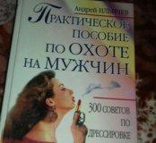 Пособие по охоте на мужчин Андрей Ильичев