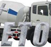 Бетон М 100-М 500, роствор, бетононасос,доставка
