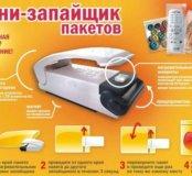Новый Ручной Запайщик Пакетов mini