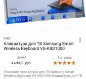 Беспроводная клавиатура для смарт тв