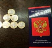 10 руб БИМ министерства набор