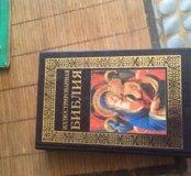 Библия! Евангелие! Новые