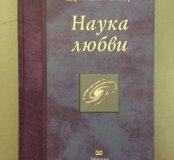 Книга-учение о любви