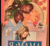 Полезные книги мамочкам