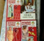 Книги по шитью. 50руб. за1-шт.