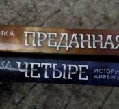 """Вероника Рот """"Преданная"""",""""Четыре"""""""