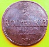 2 коп. 1839г.СМ