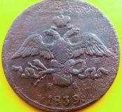 2 коп. 1839г. ЕМ НА