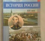 Учебники по истории Росиии А.А.Данилов