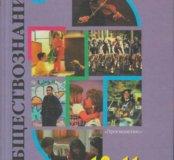 Обществознание 10-11 класс Никитин