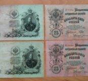 25 рублей 1909 года 4 купюры.
