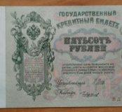 500 рублей 1912 года . Состояние !!!