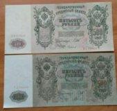 Две купюры по 500 руб.1912 года.