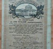 """Облигация """"Заем Свободы"""" 1917 года."""
