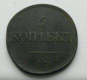Царская Россия монета 5 копеек 1831 год СМ