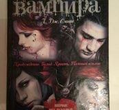 Дневники вампира все части в одной