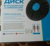 НОВЫЙ диск балансировочный
