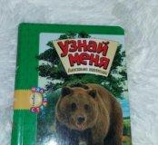 Обучающая книга для детей
