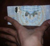 Казначейский билет