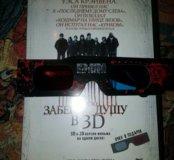 DVD+3D очки ЗАБЕРИ МОЮ ДУШУ