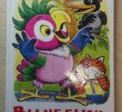 Книга про попугая кешу