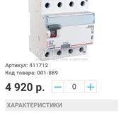 Legrand DX3-ID УЗО 4P 40А тип AC 100mA